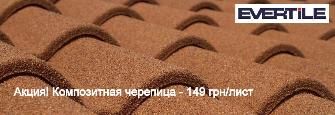 Композитная черепица Evertile 149 грн/лист
