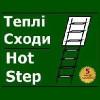 Лестницы на чердак Hot Step
