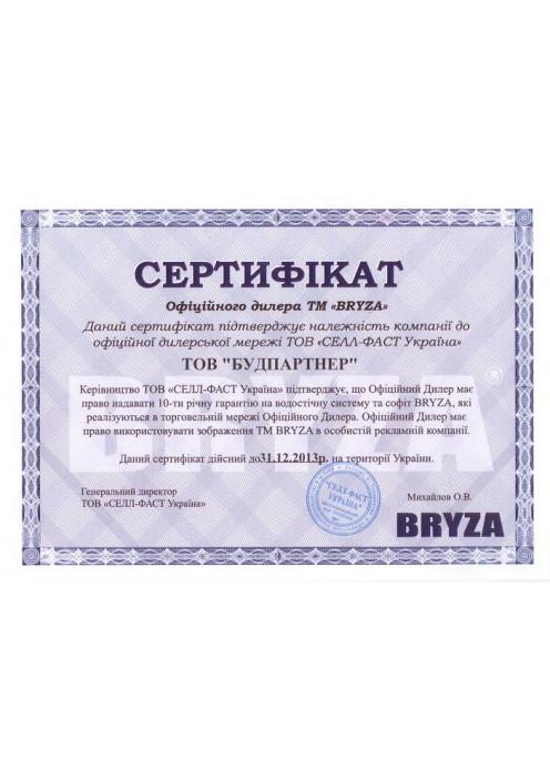 Сертификат дилера Bryza