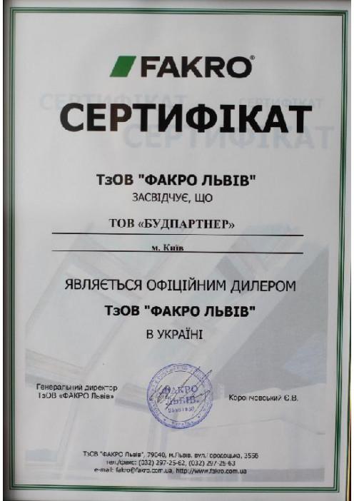 Сертификат дилера Fakro