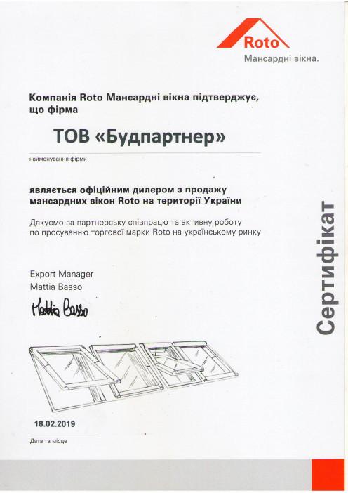 Сертификат дилера Roto