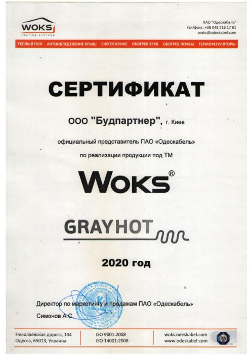 Сертификат дилера Woks