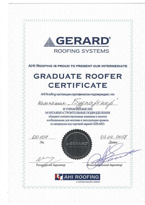 Сертификат дилера Gerard