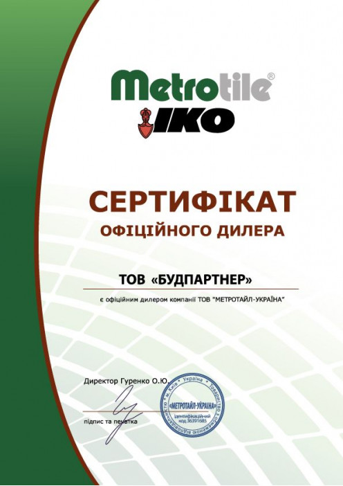 Сертификат дилера IKO
