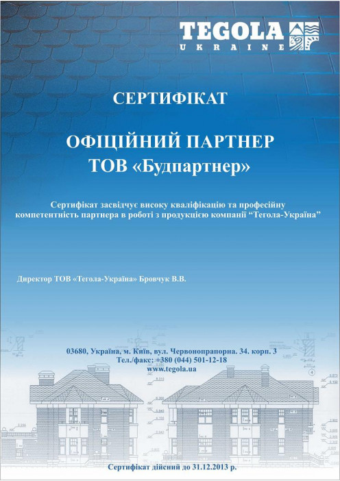 Сертификат дилера Tegola