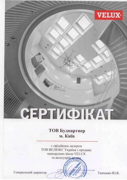 Сертификат дилера Velux